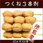 つくね串42g(徳島産)100串入箱