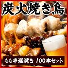 炭火焼鳥もも串(塩焼)22g100串入箱炭火焼商品