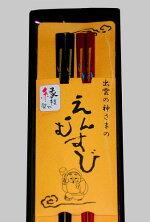 木製縁結び夫婦箸(結び文様・大黒様)