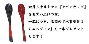 手塗り手仕上の木乾モダンカップ(八雲白檀琥珀)内朱もしくは内黒