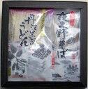 【ギフト】半生麺詰め合わせ夜久野そばと丹波の黒豆うどん