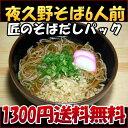 液体スープでは出せなかった和風だしの風味をご家庭で簡単に!【送料無料】乾麺かけそば6人前セ...