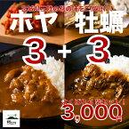 ベガルタホヤカレー3個・炙り牡蠣使用牡蠣カレー3個の6個セット カレー 送料無料 やくらいの里で生まれた宮城のご当地カレー