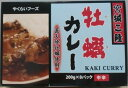 炙り牡蠣使用宮城三陸牡蠣カレー 三陸産 超!!お得な8個パックやくらいの里で生まれた宮城のご当地カレー