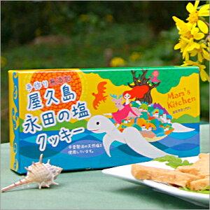 ***屋久島お土産で大人気!!***大自然溢れる南の島「屋久島」の天然塩を使った手作り「塩クッ...