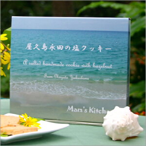 屋久島永田の塩クッキー(12枚入り)カメの形の塩クッキーの元祖!【即日出荷】