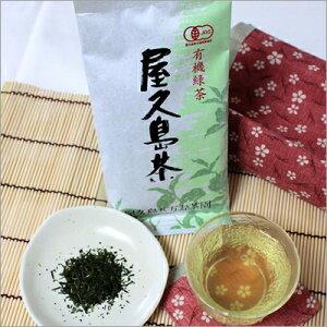 屋久島で初めて「エコファーマー」に認定された八万寿茶園の有機緑茶「屋久島茶」です。屋久島...