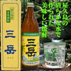 焼酎 三岳 900ml屋久島より直送致します。※未成年者には販売いたしません。