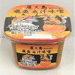 屋久島飛魚出汁味噌(あごだしみそ)500g