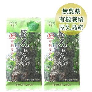 [نقاط تصل إلى 12 مرة اليوم] [مجموعتان من أكياس] شاي ياكوشيما 80 جرام [جائزة رئيس لجنة تعزيز الزراعة العضوية الوطنية] الشاي الياباني المعتمد من JAS مع الزراعة العضوية الخالية من المبيدات الحشرية]