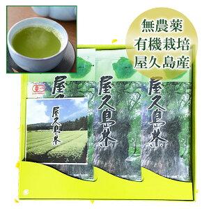 [jusqu'à 12 fois les points d'entrée aujourd'hui] Coffret cadeau de thé Yakushima 3 sachets [Prix du président du Comité national de promotion de l'agriculture biologique] Certification JAS sans pesticides biologiques