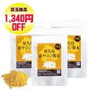 沖縄ウコン販売 沖縄産100% 春ウコン粒 (1個・60g/約600粒)×2個 送料無料