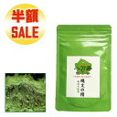 【 楽天スーパーSALE 半額商品 】縄文の精 微粉末緑茶 ...