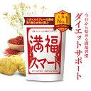 満福スマート 漢方製薬会社共同開発 サプリメント[スレンデスタ……