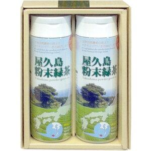 sIt是我们制造的无农药屋久岛天然栽培茶t茶粉瓶型80g×2盒/免费送货