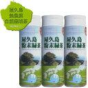残留農薬ゼロ《私たちが作った無農薬屋久島一番茶粉末緑茶です》パウダーティーボトルタイプ80g×3本