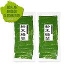 """《 私たちが作った""""無農薬粉末緑茶""""です 》屋久島自然栽培茶0.5g×30p×2スティック"""