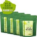 有機《私たちが作った無農薬屋久島一番茶粉末緑茶です》パウダーティー60g×4