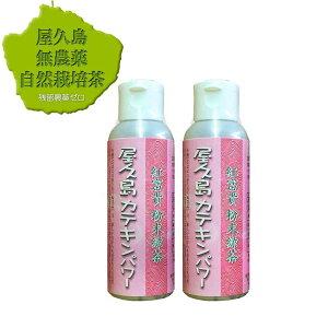<< C'est du thé vert en poudre Benifuuki sans produits chimiques que nous avons fabriqué >> Yakushima culture naturelle 30g bouteille de thé x 2