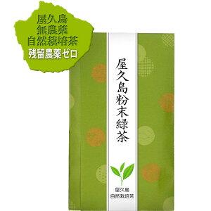 C'est un thé vert en poudre Yakushima sans pesticides fabriqué par nos soins t 100g de thé en poudre dans un sac cosmétique