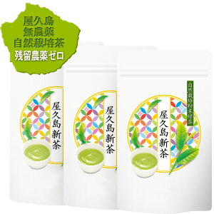 s它是由美国制造的无农药的屋久岛第一茶粉绿茶t 100g粉末茶×3袋/免费送货