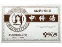 ツムラの婦人薬 中将湯(ちゅうじょうとう)24包【第2類医薬品】