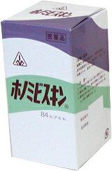 ホノミ漢方 ホノミビスキン ほのみびすきん 84カプセル【第2類医薬品】【RCP】