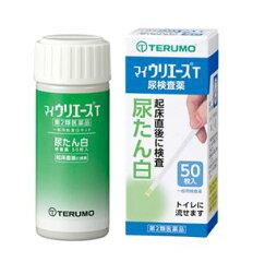 日本で唯一尿たん白のセルフチェックができる一般用検査薬テルモ マイウリエース 50枚入り【...