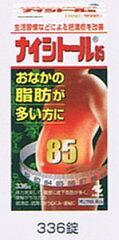 2個で送料無料★ナイシトール85 336錠【第2類医薬品】【RCP】