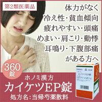 冷え性、貧血、動悸、肩こりなどでお悩みの方に!カイケツEP錠(当帰芍薬散)90錠ホノミ漢方