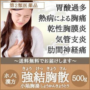 【第2類医薬品】強結胸散 きょうけっきょうさん (小陥胸湯 しょうかんきょうとう) 500g ホノミ漢方【RCP】:薬草の森はくすい堂