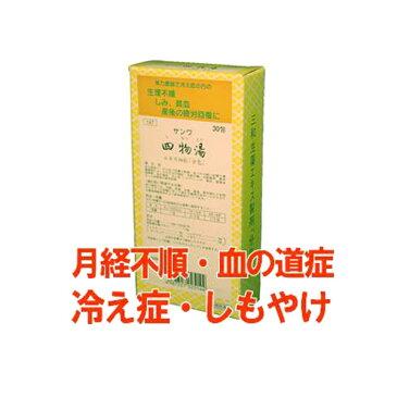【第2類医薬品】三和生薬 サンワ 四物湯[ しもつとう/ シモツトウ ] エキス細粒 分包 30包