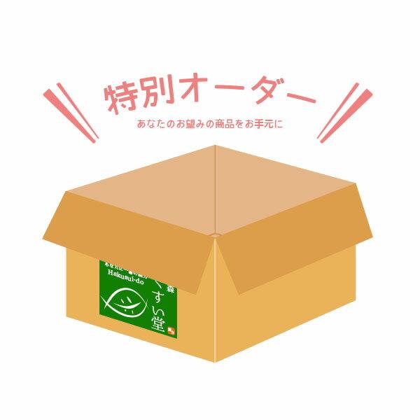 【マラソン限定クーポン配布】【送料無料】特別オーダー商品