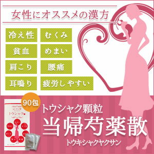 "Tokishakuyakusan ""トウシャク"" granules 90 packages and the Peony's thank you ladle"