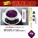 野生黒クコの実(特大サイズ) ブラックゴジベリーBlack Goji Berry50g入メール便送料無料