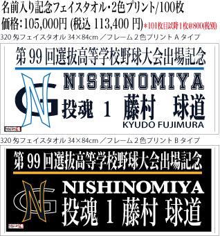 名前入り記念フェイスタオル・2色プリント/100枚:ビート魂ショップ