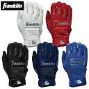 フランクリン バッティング手袋両手用 CFX PRO クロムシリーズ cfxprochrome 20590 20591 20592 20593 20576