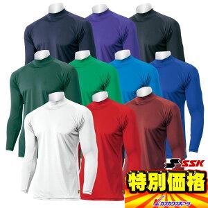 エスエスケイ 定番アンダーシャツ エアリーファン ハイネック長袖アンダーシャツ SCF170HL 2019年モデル 全10色