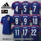 アディダス adidas サッカー 日本代表 番号あり レプリカユニフォーム ホーム 半袖 マーキング済 AD654 G85287 ジャパンブルー×ホワイト×ポップ