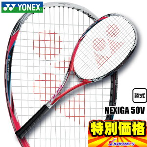 aadbab3baca713 商品画像. ¥10,260. 50%OFF ヨネックス YONEX ソフトテニスラケット ネクシーガ50V ...