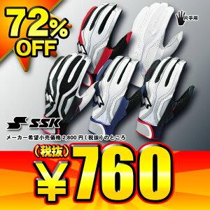 72%OFF エスエスケイ(SSK) 一般用エンボス手袋 バッティング手袋 バッターズグラブ …