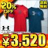 20%OFF 【送料無料】 2017年モデル アンダーアーマー UNDERARMOUR メンズ半袖Tシャツ アンダーアーマー スレッドボーンサイロTシャツ<ビッグロゴ> 1290328 2色展開