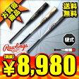 【送料無料】 お買い得品 ローリングス Rawlings 一般硬式金属バット 5150PRORINK プロリンク HBHS5M 3色展開【SP0901】