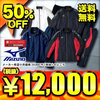 50%OFF美津濃Mizuno風衣上下安排中的棉uomashatsu&褲子襯衫:32JE4530□□褲子:32JF4530□□四色展開