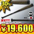 30%OFF 【送料無料】 2015年モデル ゼット ZETT 一般軟式用FRPバット ブラックキャノン デルタ BLACKCANNON DELTA BCT330シリーズ