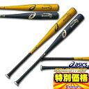 アシックス 硬式金属バット ゴールドステージ スピードテックQR SF ライトバランス BB7039【SP0901】