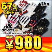 40%OFFアディダス一般用adidasProfessionalフィールダーグローブ片手用DO2427色展開