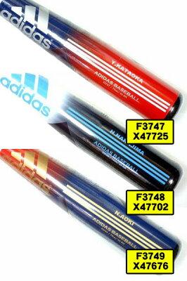 57%OFFアディダス少年軟式金属バット中島・青木・片岡モデルF3748F3749F374775cmor78cm