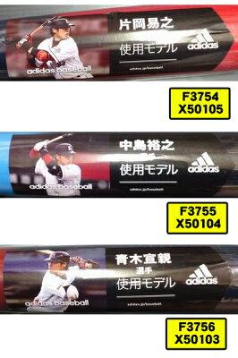 55%OFFアディダス片岡易之選手中島裕之選手青木宣親選手モデルトレーニングメイプルバットF3754F3755F375684cm1000g平均