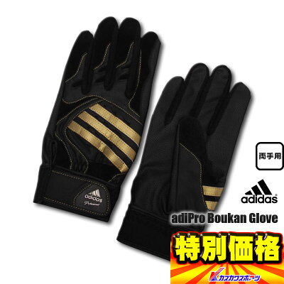 2012年モデルadidasProfessional防寒GloveJH3583色展開2サイズあり
